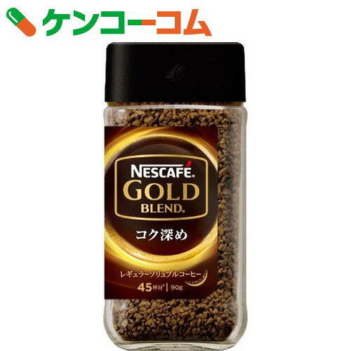 ネスカフェ ゴールドブレンド コク深め 90g[ネスカフェ コーヒー(インスタント)]【あす楽対応】