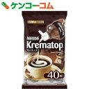 ネスレ クレマトップ 4.3ml×40個入[クレマトップ コーヒーミルク・コーヒーフレッシュ]