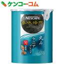 ネスカフェ 香味焙煎 丸み エコ&システムパック 55g[ネスカフェ コーヒー(インスタント)]【あす楽対応】