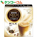 ネスカフェ ゴールドブレンド コク深ラテ ミルク 11.5g×26本入[ネスカフェ スティックコーヒー]