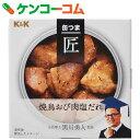 K&K 缶つま匠 焼鳥おび肉塩だれ 70g[缶つま 焼き鳥缶(やきとり缶)]