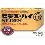 【第(2)類医薬品】セデス・ハイG 12包[セデス 痛み止め 顆粒・粉末]【送料無料】