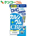 DHC カルシウム+CBP 20日分80粒