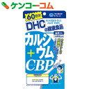 DHC カルシウム+CBP 60日分 240粒...