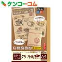 楽天ケンコーコムDigio 自分で作るクラフト用紙 薄口 A4/50枚 ブラウン JPK-A450L-B