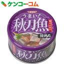 SSK うまい! 秋刀魚 醤油煮 150g[SSK さんま缶(さんまの缶詰)]【あす楽対応】