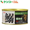SSK 旬 鰯 醤油煮 175g[SSK いわし缶詰]