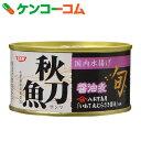 SSK 旬 秋刀魚 醤油煮 175g[SSK さんま缶(さんまの缶詰)]【あす楽対応】
