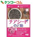 ファイン チアシードのど飴 60g[ファイン 栄養機能食品(ビタミンC)]