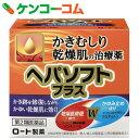 【第2類医薬品】メンソレータム ヘパソフトプラス 85g...