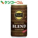TULLY'S(タリーズ) バリスタズブレンド 180g×30本[TULLY'S(タリーズ) 缶コーヒー]【送料無料】