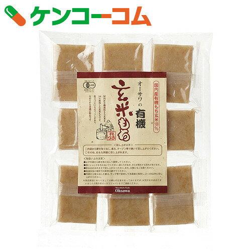 オーサワの有機玄米もち 個包装 330g(8個)