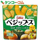 カルビー ベジップス 玉ねぎかぼちゃじゃがいも 28g×12袋[ベジップス 野菜チップス]【ca08cp】【ca10da】【あす楽対応】