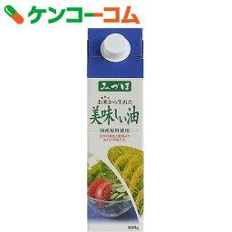 美味しい油(米油) 800g[三和油脂 こめ油 米油]