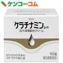 【第3類医薬品】ケラチナミン コーワ 20%尿素配合クリーム 150g[ケラチナミン 乾皮症・乾燥によるかゆみの薬 クリーム]【あす楽対応】