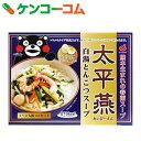 太平燕 白湯とんこつスープ レトルト 600g[太平燕(タイピーエン)]【あす楽対応】