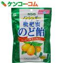 カンロ ノンシュガー枇杷蜜のど飴 90g×6袋[KANRO(カンロ) ノンシュガーのど飴]