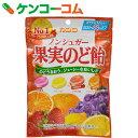 カンロ ノンシュガー果実のど飴 90g×6袋[KANRO(カンロ) ノンシュガーのど飴]