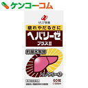 【第3類医薬品】ヘパリーゼプラスII 60錠[ヘパリーゼ 滋養強壮剤 錠剤]
