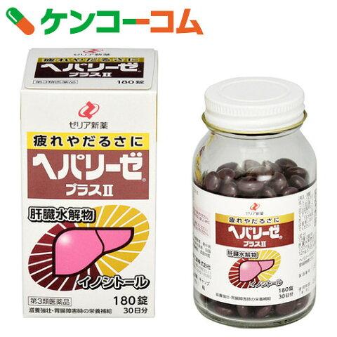 【第3類医薬品】ヘパリーゼプラスII 180錠【送料無料】