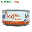 プリスクリプション・ダイエット 猫用 k/d ウエット缶(チキン) 腎臓病の食事療法に 156g/プリスクリプション・ダイエット/税抜1900円以上送料無料