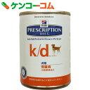 プリスクリプション・ダイエット 犬用 k/d ウエット缶 腎臓病の食事療法に 370g/プリスクリプション・ダイエット/ペット療法食・ドッグフード(ウエットフード)/税抜1900円以上送料無料