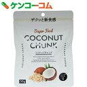 ココナッツチャンク 50g[コーワリミテッド ココナツ(ココナッツ)]