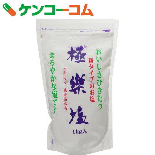 極楽塩 1kg