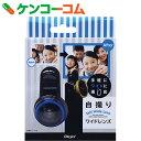 Digio2 自撮りワイドレンズ ブルー SMA-H004BL[Digio2 携帯電話用アクセサリー]【送料無料】