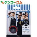 Digio2 自撮りワイドレンズ レッド SMA-H004R[Digio2 携帯電話用アクセサリー]【送料無料】