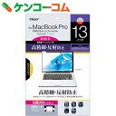 Digio2 MacBook Pro Retinaディスプレイモデル用 液晶保護フィルム 13インチ 高精細・反射防止タイプ SF-MBR13FLH