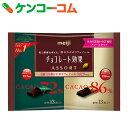明治 チョコレート効果 アソート 130g[チョコレート効果 ハイカカオチョコレート]【あす楽対応】