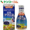 日清 アマニ油 フレッシュキープボトル 145g[日清オイリオ 亜麻仁油(フラックスオイル)]