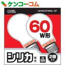 オーム電機 シリカ電球 60W形 口金E26 2個入り LW100V57W55/2P[オーム電機 電球]【あす楽対応】