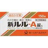 【第(2)類医薬品】新ルル-A錠s 150錠[ルル 総合風邪薬 錠剤]【送料無料】
