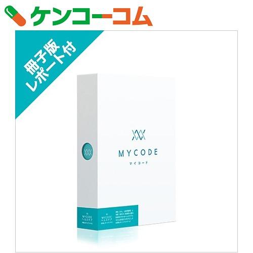 MYCODE(マイコード) ヘルスケア 遺伝子検査キット 検査レポートブック付[マイコード(MYCODE) 遺伝子検査キット]【あす楽対応】【送料無料】