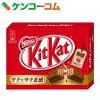 ネスレ キットカット ミニ 3枚×10個[キットカット チョコレート菓子]