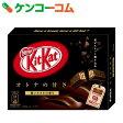 ネスレ キットカット ミニ オトナの甘さ 3枚×10個[キットカット チョコレート菓子]【あす楽対応】