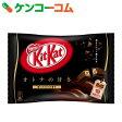 ネスレ キットカット ミニ オトナの甘さ 13枚[キットカット チョコレート菓子]
