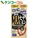 DHC 醗酵黒セサミンプレミアム 20日分 120粒