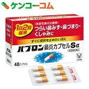 【第(2)類医薬品】パブロン鼻炎カプセルSα 48カプセル[パブロン鼻水の薬 カプセル]