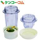 ナカサ ミル・茶葉容器セット(NM-P10対応) NM-P1MC[仲佐(ナカサ) ミキサー]