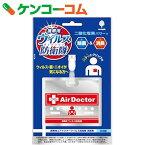 携帯用ウイルス防衛隊 エアドクター 1個[Air Doctor(エアードクター) 除菌剤]【あす楽対応】
