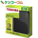 東芝 CANVIO BASICS ポータブルハードディスク 2.5インチUSB外付けHDD(2TB) HD-AC20TK ブラック[TOSHIBA(東芝) ハードディスクドライブ]【送料無料】