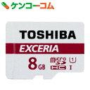 東芝 UHS-I対応 EXCERIA microSDHC/microSDXCメモリカード MU-F008GX[TOSHIBA(東芝) SDHCカード]