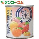 明治屋 日本のめぐみ 日本育ち 5種の果実 215g[明治屋 フルーツ缶詰]【あす楽対応】
