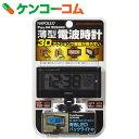 ナポレックス 薄型電波時計 FIZZ-960[ナポレックス カーアクセサリー(車内用)]
