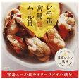 ヤマトフーズ レモ缶 宮島ムール貝 藻塩レモン風味 65g[ヤマトフーズ 貝類(缶詰)]