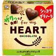 不二家 フォーマイハートチョコレート ショコラグラノーラ 9粒×5個[不二家 チョコレート]