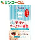【訳あり】太田胃散 王様のヨーグルト種菌 3g×2包